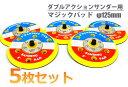 【5枚セット】マジックパッド■サンディングパッド(ダブルアクションサンダー用)