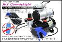 【清掃ブロワー】エアダスターコンプレッサーセット(オイルレス3Lタンク付ミニエアコンプレッサー)