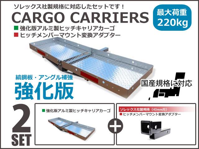 【強化版】 アルミ製ヒッチキャリアカーゴ 変換アダプターセット(40mm→2インチ)