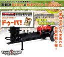 【予約販売】【NEW】【改良型】手動式 薪割り機(能力10ton)