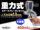重力式エアースプレーガンセット(大容量400mlカップ付き)...
