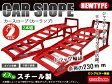 予約販売 カースロープ(カーランプ) 2個1セット(赤)