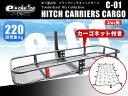 折り畳み式 ヒッチキャリアカーゴC01 カーゴネット付き