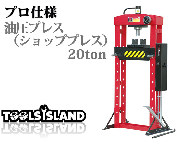 手動・足踏み式 油圧プレス(ショッププレス) ■最大能力20ton