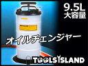 手動・エアー兼用!バキューム オイル チェンジャー(容量9.5L)