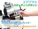 セール【エアブラシ エアコンプレッサーセット】スターティングキット(3Lタンク付 オイルレス エアコンプレッサー 重力式 エアブラシ セット)
