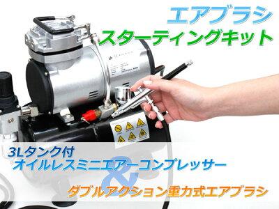 【エアブラシ エアコンプレッサーセット】【簡易日本語説明書付き】スターティングキット(3Lタンク付 オイルレス エアーコンプレッサー 重力式 エアーブラシ セット)