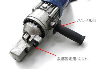 電動鉄筋カッター(切断能力4mm-16mm)
