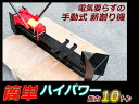 手動式 薪割り機(能力10ton)