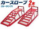 カースロープ(カーランプ) 2個1セット(赤)