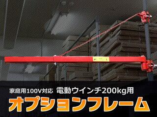 �ġ��륺�������ɤ����Ρڲ�����100V��ư�������(�ۥ�����)200kg+�ե졼�ॻ�åȡ�(�ʰ����ܸ��������դ�)