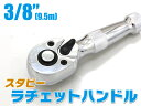 3/8(9.5mm)スタビー ラチェットハンドルレンチ(ギア数72)
