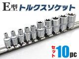 【】【レターパック発送】10pc E型トルクスソケットセット ■E型ヘックスローブソケット
