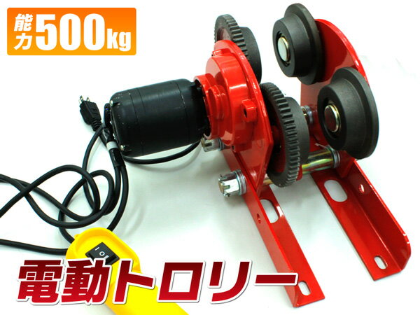 電動トロリー(能力500kg)
