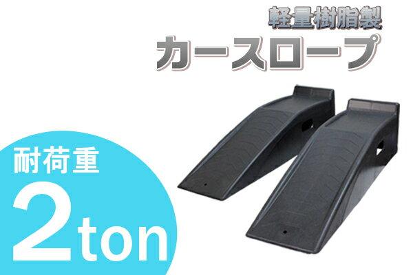 【送料無料】軽量樹脂製 カースロープ (カーランプ)