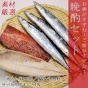 送料無料 晩酌セット(塩さんま×3/サバみりん干し×1/塩サバ×1)※お中元、おつまみ、酒の肴、焼き魚、お弁当、おかず