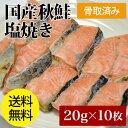 骨取り 国産秋鮭 塩焼き 20g×10枚入り 送料無料 鮭 サケ 骨抜き 骨取り魚