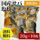骨取り 国産サバ塩焼き 20g×10枚入り 送料無料 鯖 さば 骨抜き 骨取り魚