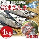 八戸産 冷凍サンマ4kg IQF冷凍なのでおさしみOK!【国産】サンマ、秋刀魚、さんま
