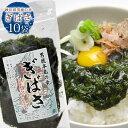 三高水産 ぎばさ(200g×10袋)秋田県男鹿加工、ギバサ、...
