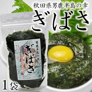 三高水産 ぎばさ (200g×1袋...