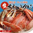送料無料 カット済み生本ズワイ蟹 1.2kg(正味1kg) ...