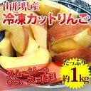 送料無料 冷凍カットりんご 約1kg ※りんご、山形県産、フルーツ、果物