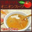 送料無料 完熟トマトオニオンスープ 120g ※とまと、トマト、たまねぎ、玉ねぎ、タマネギ、スープ、粉末スープ、メール便で送料無料