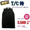 剣道 檄安!! T/C袴16〜28号 ネーム刺繍&送料無料!...
