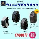 冠シリーズ ウイニングバックパック/剣道/防具袋/リュック