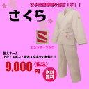 九櫻・早川繊維工業/JSL 一重織柔道衣【〜さくら〜】上下・帯セット