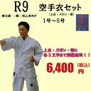 ショッピング九櫻 九櫻/クザクラ R9 空手衣セット 1号〜5号 【一般普及・初心者向】
