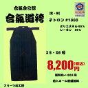 合気道/テトロン袴#1000(黒・紺)【フジダルマ】