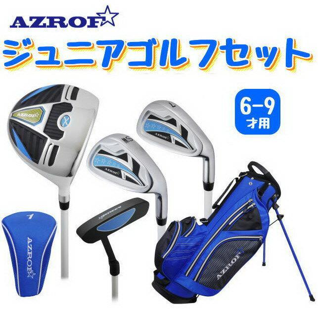 AZROF ジュニアゴルフセット AZ-JR7 ピンク・ブルー(6-9才用) アズロフ アゾロフ 【ジュニア用ゴルフセット】