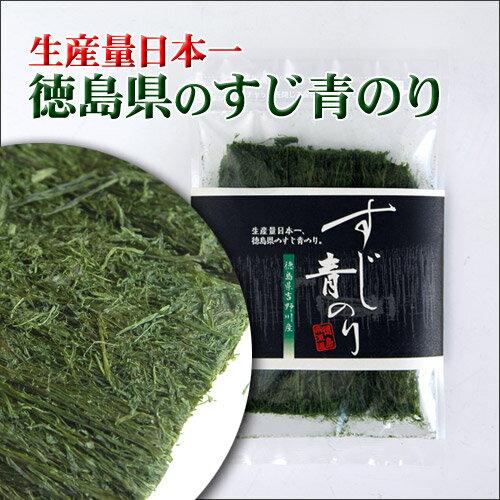 すじ青のり6g( 国産 徳島県吉野川産 JF徳島漁連)