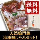 【送料無料】きらびき工房 天然鳴門鯛 冷凍鯛しゃぶセット!冷凍便/お中元/お歳暮/お
