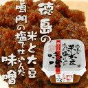 徳島の米と大豆、鳴門の塩で仕込んだ味噌700g【志まやの国産米味噌】