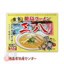 徳島ラーメン 黄金の三八 3食入【究極の支那そば系】