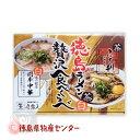 徳島ラーメン4食入り 茶系と白系の贅沢食べ比べ!