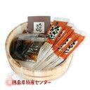 山のせ たらいうどん5食つゆ付 桶付セット(徳島名産の