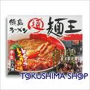 徳島ラーメン麺王3食入【本場とんこつ醤油味】行列のできる人気店!