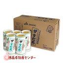 ザ・すだち 紙製カートカン195g×15本入 (JAふるさと柑橘飲料)