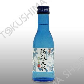 純米吟醸 阿波天水(あわてんすい)180ml【徳島の地酒】※カートン(箱)なし