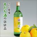 ゆず酒 720ml 【徳島の地酒 リキュール 鳴門鯛の本家松浦酒造】
