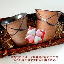 【送料無料】大谷焼陶器フリーペアカップ/焼〆/流し/&ハート型和三盆糖