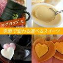 選べるスイーツ&大谷焼きフリーマグカップ/鉄砂長/ティータイムギフトセット!