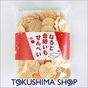 鳴門金時芋せんべい【徳島のお土産菓子】