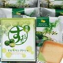 すだちラング・ド・シャー 24枚入【徳島限定のお土産菓子】