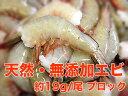 天然・無添加・無頭ホワイトエビ 約20g/尾 92〜110尾 ワンフローズン