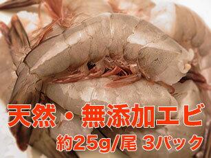 天然・無添加・無頭ホワイトエビ 約25g/尾 約...の商品画像